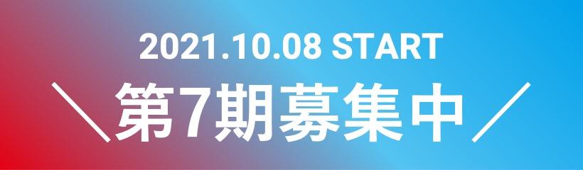 2021.10.08 start 第7期募集中